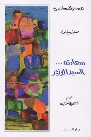 Houcine El Wad's novel His Excellency Mr. the Minister (Front Cover)